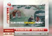 """""""司马光砸缸,罚款20""""?这幅宣传画引发争议!"""