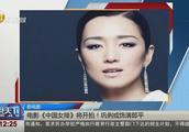 巩俐被曝出演陈可辛新作《中国女排》 ,或饰演郎平