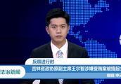反腐进行时:吉林省政协原副主席王尔智涉嫌贿赂案被提起公诉