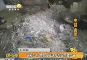 央视315晚会曝光医疗垃圾黑色产业