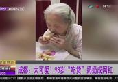 """98岁最萌""""吃货""""奶奶成网红,毛肚、鸭肠、可乐、汉堡样样不错过"""