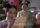 《步步惊心》若曦自荐替姐姐读信,却在拿起信的那一刻,打脸了!