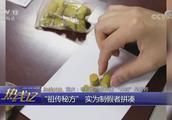 """重庆:号称能治各种痛""""神药""""是假药"""