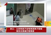 浙江:父亲抱孩子坐电梯遇男子吸烟,规劝无果暴打吸烟者