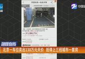 北京一车位拍卖结果为138万天价,网友:在我这里可以买两套房了