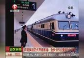 庐铜铁路正式开通客运:全长115公里设9个车站