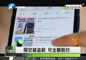 """银联回应3•15曝光闪付风险:""""隔空盗刷""""是少数个案 将全额赔付"""