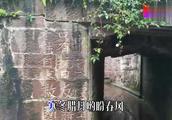雅安上里古镇风光,红四方面军曾经在这里屯兵,留下很多红军标语