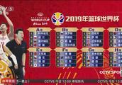 世界杯抽签结果出炉 中国男篮签运佳