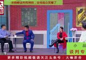 小品《谈判专家》,宋晓峰谈判有神技,全场观众笑爆了