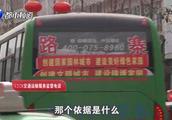 汝州男子带3岁孩子坐客车,要求买两张全价票:很不合理!