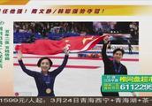 中国的骄傲!世界花样滑冰锦标赛在日举行,隋文静、韩聪强势夺冠