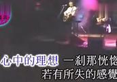 Beyond黄家驹最后一次唱《海阔天空》,唱到后面直接哭了!