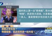 蔡赖之争生变  韩国瑜爆:民进党将演一出大戏!