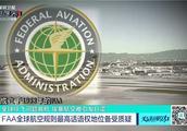 FAA全球航空规则最高话语权地位备受质疑