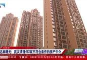 中介黑名单曝光!武汉清理公布492家不符要求的房产中介