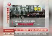 4死15伤!河南固始一公交车与货车相撞后侧翻,伤亡惨重