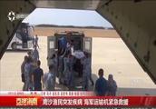 南沙渔民突发疾病 海军运输机紧急救援