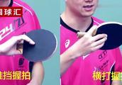 乒乓球教学:直板横打怎样打合适?看完你学会了吗!