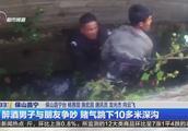 一男子在与朋友喝酒过程中发生争执,赌气跳下了10多米深沟