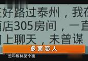 21岁韩红女扮男装骗人连女的都骗,这大叔一晚过后,被他骗走90万