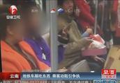地铁车厢吃东西 乘客劝阻引争执