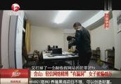 """安徽:轻信网络赌博""""有漏洞"""" ,女子被骗49万,智商税有点超高"""