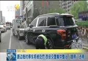 """西安交警集中整治""""蹭停""""行为 违停罚款200块钱扣3分"""