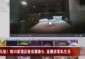 无耻!韩30家酒店被装摄像头 直播房客私生活