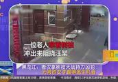 黑龙江:老汉拿树枝大战持刀凶犯,为被砍女子赢得逃生机会