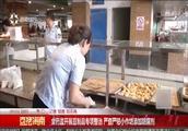 食药监开展豆制品专项整治 严查严惩小作坊添加防腐剂