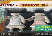 """历时十余年!中意双方交涉,796件套中国文物""""回家""""了"""