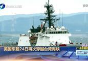 美国军舰24日再次穿越台湾海峡,我外交部已向美方提出交涉