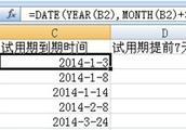 excel表格中如何设置日期到期自动提醒