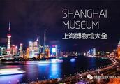 上海人都不一定知道!上海博物馆大全!518国际博物馆日