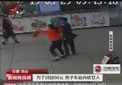 为了讨回50元钱,男子持刀追着女子一通乱砍,路过交警将其制服