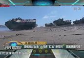 """防务新观察:居心叵测 美军舰再穿台湾海峡为""""台独""""势力助阵"""