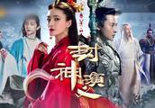 《封神演义》定档4月8日-王丽坤与罗晋、邓伦何去何从?