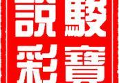 骏宝说彩:福彩3D第127期;上期福彩独胆双胆中