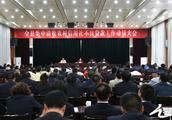 陵川召开集中清收农村信用社不良贷款工作动员大会