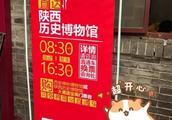 西安碑林博物馆到陕西历史博物馆开通直达车 票价3元