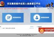 公安部开通非法集资登记 e租宝投资人信息登记平台