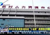 """郑州市纪委通报4起私设""""小金库""""典型违纪问题"""