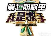 《我是歌手》第七期曝现场照和歌单,张信哲唱了华晨宇,补位歌手闪亮登场