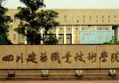 四川成都有哪些好的大专院校?