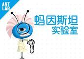 """支付宝母公司蚂蚁金服将在广州开设高大上的""""蚂因斯坦实验室"""""""