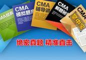 优财CMA智能题库全球首发:告别题海 只为精准