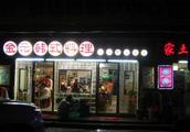 广州有条韩国街 美食
