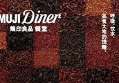 无印良品寻求新增长点 全球首家高级餐厅落沪