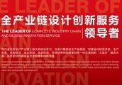 全产业链设计服务领导者 浪尖科技出席CITE2015电子大展